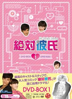 【送料無料】 絶対彼氏~My Perfect Darling~ 台湾オリジナル放送版 DVD-BOX1[DVD][3枚組]