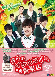 【送料無料】 僕らのイケメン青果店 DVD-BOX2[DVD][6枚組]