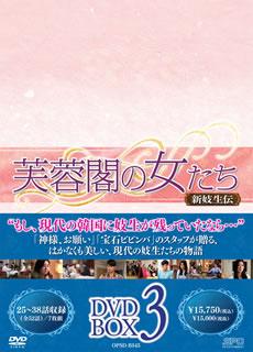 【送料無料】 芙蓉閣の女たち~新妓生伝 DVD-BOX3[DVD][7枚組]