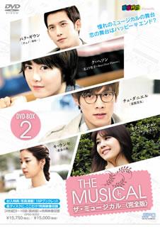 【送料無料】 ザ・ミュージカル 完全版 DVD-BOX2[DVD][4枚組]