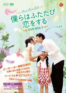 【送料無料】 僕らはふたたび恋をする 台湾オリジナル放送版 DVD-BOX3[DVD][3枚組]
