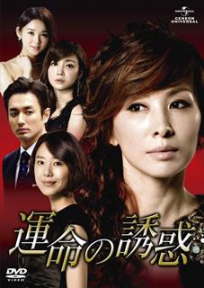 【送料無料】運命の誘惑 DVD-SET1[DVD][5枚組]