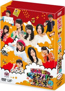 【送料無料】SKE48のマジカル・ラジオ2 DVD-BOX〈3枚組〉[DVD][3枚組]