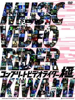 【送料無料】コンプリートビデオライダー「極」[DVD][3枚組][初回出荷限定]