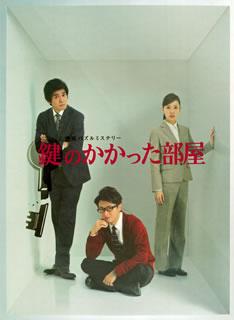 【送料無料】鍵のかかった部屋 DVD-BOX (DVD)[6枚組]【★】
