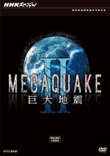 【送料無料】 NHKスペシャル MEGAQUAKE II 巨大地震 DVD-BOX (DVD)[3枚組]