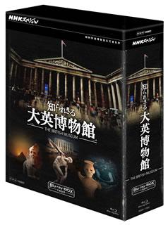 【送料無料】 NHKスペシャル 知られざる大英博物館 ブルーレイBOX(ブルーレイ)[3枚組]