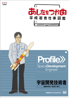 【送料無料】 あしたをつかめ 平成若者仕事図鑑 宇宙開発技術者 地球の外に