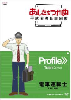 【送料無料】 あしたをつかめ 平成若者仕事図鑑 電車運転士 安全に,快適に (DVD)