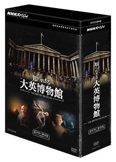 【送料無料】 NHKスペシャル 知られざる大英博物館 DVD-BOX (DVD)[3枚組]