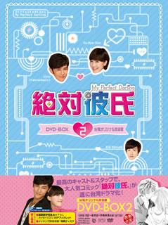 【送料無料】 絶対彼氏~My Perfect Darling~ 台湾オリジナル放送版 DVD-BOX2 (DVD)[4枚組]