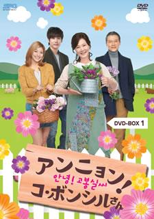 【送料無料】 アンニョン!コ・ボンシルさん DVD-BOX1 (DVD)[4枚組]