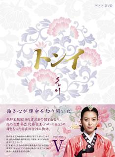 【送料無料】トンイ DVD-BOX V (DVD)[6枚組]
