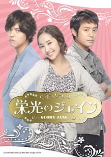 【送料無料】栄光のジェイン DVD-SET1 (DVD)[6枚組]