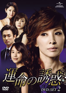 【送料無料】運命の誘惑 DVD-SET2 (DVD)[5枚組]