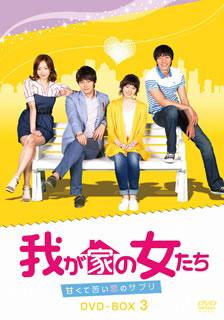 【送料無料】我が家の女たち~甘くて苦い恋のサプリ~ DVD-BOX3 (DVD)[5枚組]