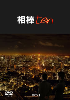 【送料無料】相棒 season10 DVD-BOX I (DVD)[6枚組]