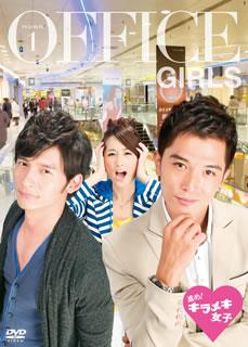 【送料無料】進め!キラメキ女子 DVD-BOX 1 (DVD)[4枚組]