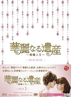 【送料無料】 華麗なる遺産~燦爛人生~ DVD-BOX1 (DVD)[3枚組]