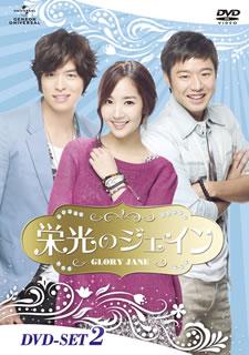 【送料無料】栄光のジェイン DVD-SET2 DVD-SET2 (DVD)[6枚組] (DVD)[6枚組], 西山町:16c146ef --- data.gd.no