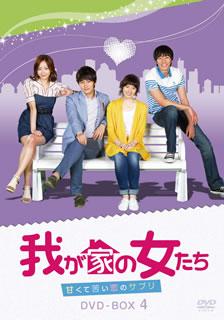 【送料無料】我が家の女たち~甘くて苦い恋のサプリ~ DVD-BOX4 (DVD)[5枚組]