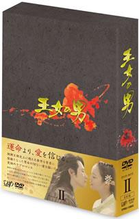 【送料無料】王女の男 DVD-BOX II (DVD)[6枚組]
