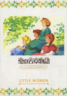 【国内盤DVD】愛の若草物語 ファミリーセレクションDVDボックス[12枚組]