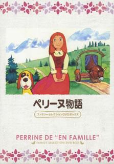 【送料無料】ペリーヌ物語 ファミリーセレクションDVDボックス (DVD)[13枚組]