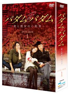 【送料無料】パダムパダム~彼と彼女の心拍音~ DVD-BOX1 (DVD)[5枚組]