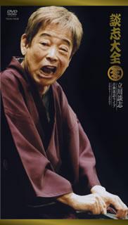 【送料無料】立川談志 / 談志大全 下巻 DVD-BOX〈10枚組〉 (DVD)[10枚組]