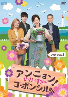 【国内盤DVD】アンニョン!コ・ボンシルさん DVD-BOX3[4枚組]