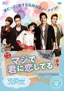 【送料無料】 マジで君に恋してる 台湾オリジナル放送版 DVD-BOX 2 (DVD)[3枚組]
