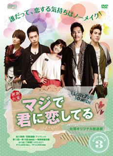 【送料無料】 マジで君に恋してる 台湾オリジナル放送版 DVD-BOX 3 (DVD)[3枚組]