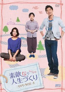 【送料無料】 素敵な人生づくり DVD-BOX 2 (DVD)[5枚組]