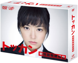 【送料無料】トッカン 特別国税徴収官 DVD-BOX (DVD)[6枚組]