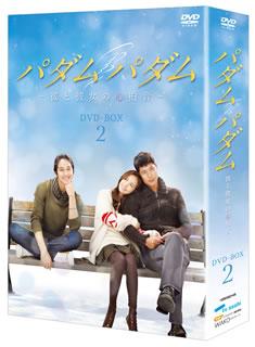 【送料無料】パダムパダム~彼と彼女の心拍音~ DVD-BOX2 (DVD)[5枚組]