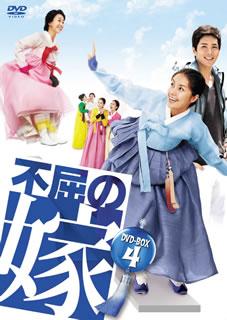 【送料無料】不屈の嫁 DVD-BOX4 (DVD)[6枚組]