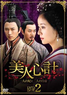 【送料無料 (DVD)[5枚組] DVD-BOX2】美人心計~一人の妃と二人の皇帝~ DVD-BOX2 (DVD)[5枚組], ギフトハウス AGコンシェル:ea558e24 --- data.gd.no