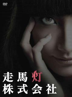 【送料無料】走馬灯株式会社 (DVD)[4枚組]