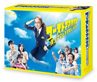 【送料無料】ゴーストママ捜査線 僕とママの不思議な100日 DVD-BOX (DVD)[6枚組]