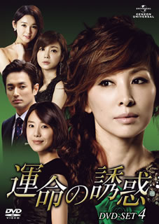 【送料無料】運命の誘惑 DVD-SET4 (DVD)[5枚組]