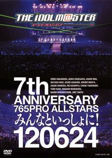 【送料無料】 THE IDOLM STER 7th ANNIVERSARY 765PRO ALLSTARS みんなといっしょに!120624 (DVD)[2枚組]