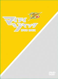 【送料無料】マイティジャック DVD-BOX (DVD)[6枚組]