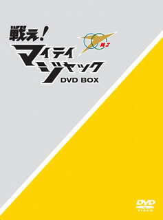 【送料無料】戦え!マイティジャック DVD-BOX(DVD)[6枚組]