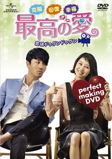 【送料無料】克服 回復 幸福!最高の愛~恋はドゥグンドゥグン~パーフェクトメイキング (DVD)[4枚組]