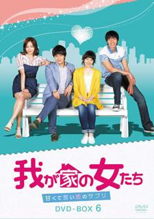 【送料無料】我が家の女たち~甘くて苦い恋のサプリ~ DVD-BOX 6 (DVD)[6枚組]