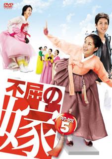 【送料無料】不屈の嫁 DVD-BOX 5 (DVD)[6枚組]