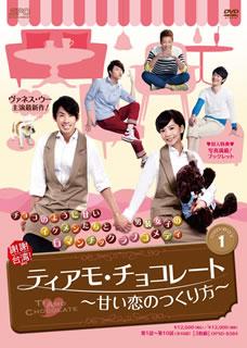 【送料無料】 ティアモ・チョコレート~甘い恋のつくり方~ DVD-BOX1 (DVD)[3枚組]