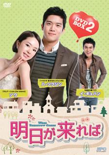 【送料無料】 明日が来れば DVD-BOX2 (DVD)[5枚組]