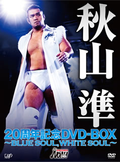 【送料無料】秋山準20周年記念DVD-BOX~BLUE SOUL,WHITE SOUL~ (DVD)[6枚組]